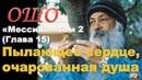 ОШО. Мессия. Том 2 - Глава 15 Пылающее сердце, очарованная душа