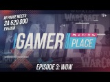 Gamer Place — Episode 3: WoW