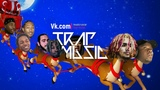 A Very 2017 Christmas (Lil Pump, Big SHAQ, Cardi B, Migos, Post Malone)