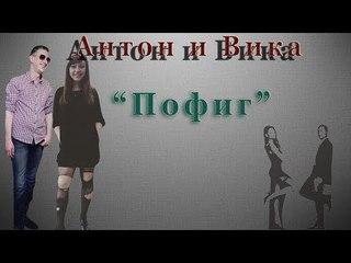 Антон и Вика - Пофиг (Инь-Янь)/Брэд Питт и Анджелина Джоли (