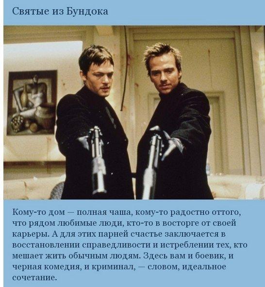 Отличная подборка фильмов про плохих парней, которые стоит посмотреть!