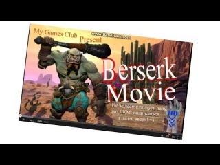 Panzar. Berserk Movie- Возвращение Бешенства