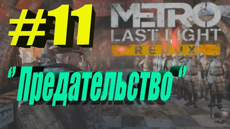 Metro: Last Light Redux►Прохождение►Часть № 11►'' Предательство ''.
