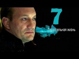 Параллельная жизнь 7 серия (2014) Детектив фильм кино сериал