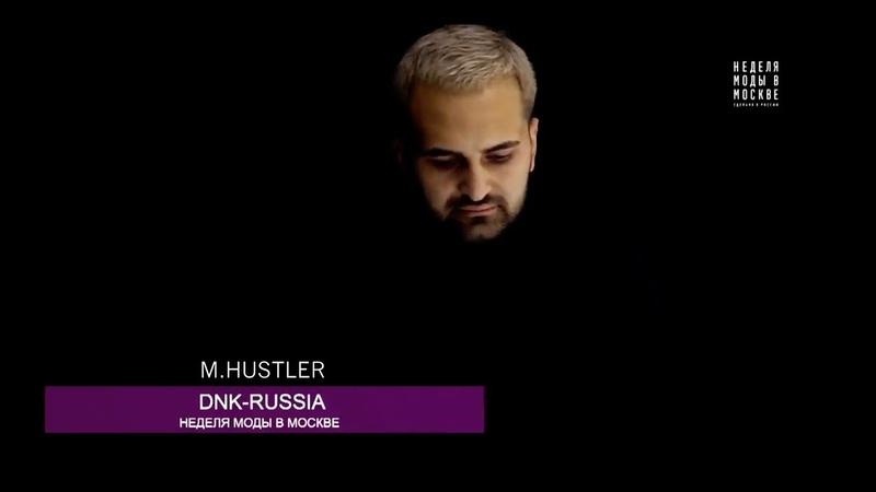 DNK. Полный показ с участием M.Hustler на неделе высокой моды MoscowFashionWeek
