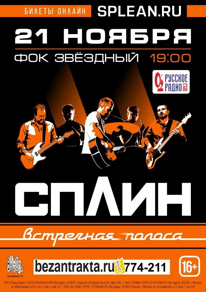Афиша Саратов Сплин / Саратов / 21 ноября