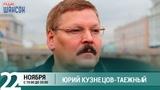Юрий Кузнецов-Таёжный в гостях у Ксении Стриж (Стриж-Тайм, Радио Шансон)