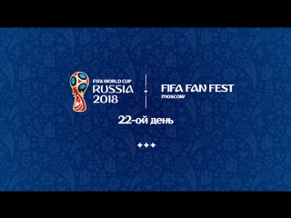 22 день | FIFA FAN FEST MOSCOW | Selebrium | Terry | DanyMuse | Дана Соколова | Скруджи I Назима I 25/17 I Франция — Бельгия