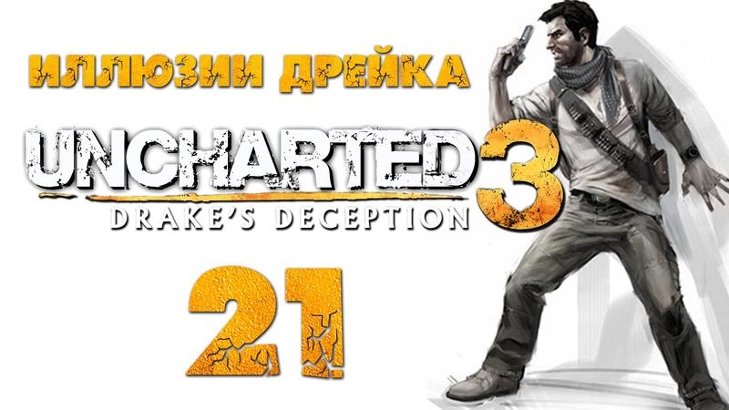 Uncharted 3: Иллюзии Дрейка (Drake's Deception) - Глава 19: Поселение [21] PS4