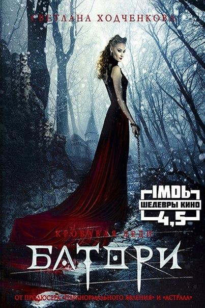 Кровавая леди Батори (2015)