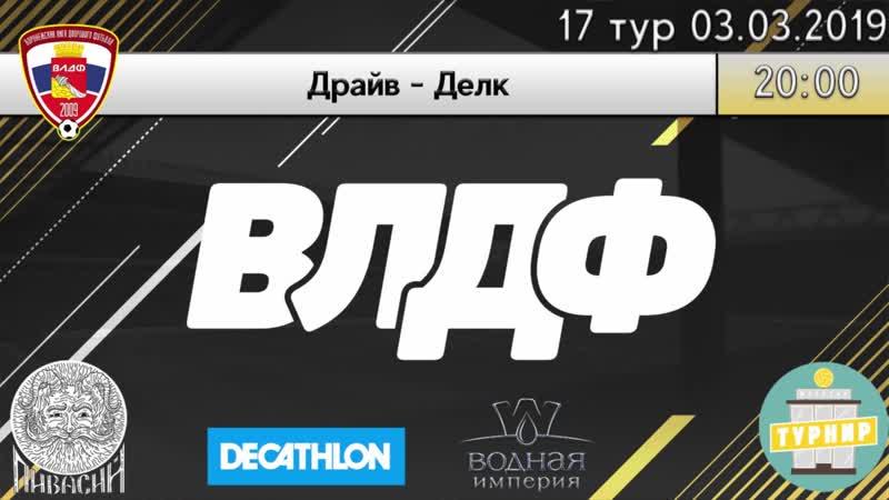 Зимний Чемпионат ВЛДФ (БР) ¦ 17 тур (03.03.19) ¦ Драйв - ДЕЛК