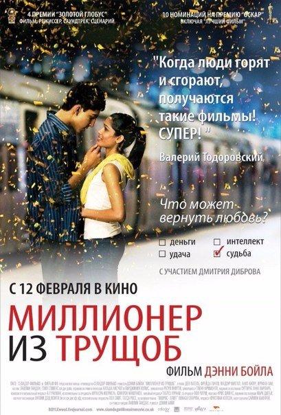 Миллионер из трущоб (2008)