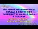 Открытие многомерного сердца в Солнечное затмение 21.08.17 в Портале Альфа и Омега Врата Вознесения