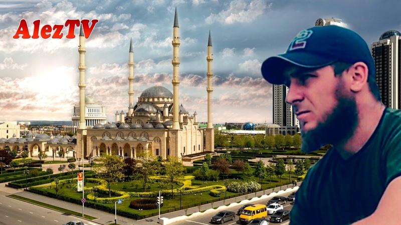 Шамиль Асхабов Мой Грозный город юности моей