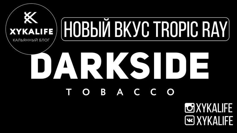 DARKSIDE TROPIC RAY/Обзор нового вкуса/Nuahule Smoke Екатеринбург