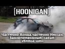 Hoonigan Хот-род Honda. Частично Хонда, частично Ниссан, заднеприводный универсал - убийца шин BMIRussian