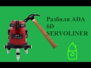 ADA 6D SERVOLINER разбили лазерный нивелир (минусы построителя плоскостей)