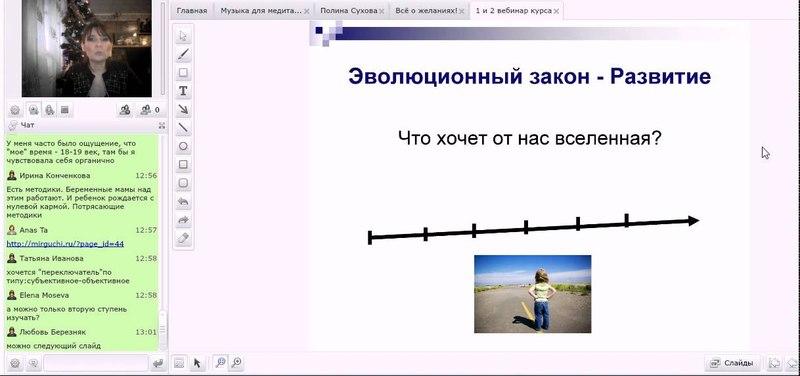 1 часть закрытого урока НЛП онлайн-курса высшей школы парапсихологии