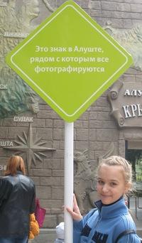 Алёна Дудкина