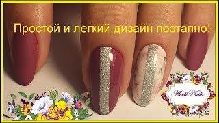 ♥Как сделать Простой и Красивый дизайн ногтей ♥ Мрамор, скотч-лента, идеальные блики♥