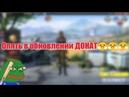 🔥Rules of Survival🔥 65 Разрабы нас снова чпоки-чпоки со своим...
