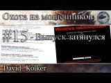 Охота на мошенников #15 - Выпуск затянулся [wot-vod.ru]