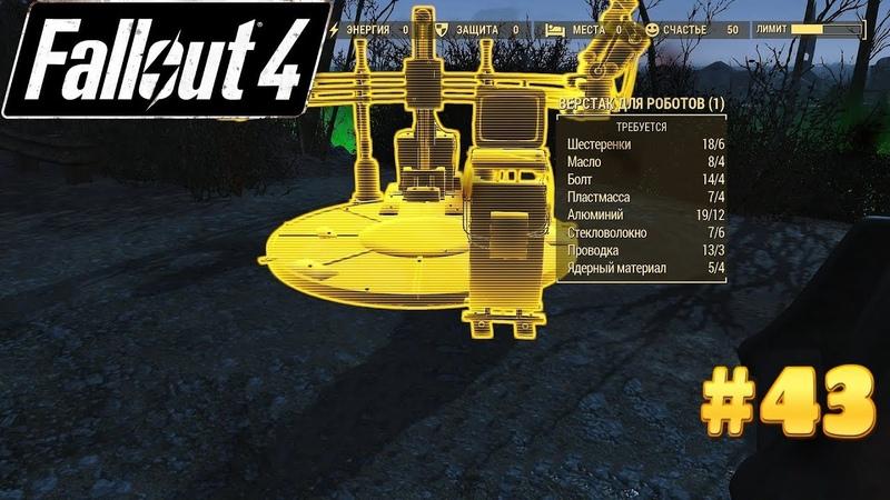 Fallout 4 на GTX 560 Ti(1Gb) Прохождение 43