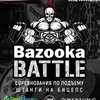 50% POWER | BAZOOKA BATTLE