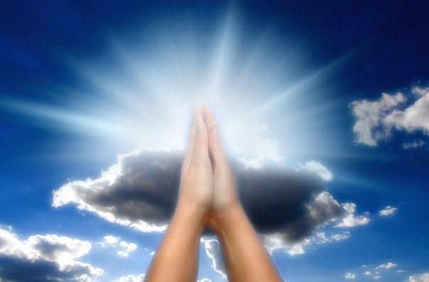 *Молитва на возврат энергий*