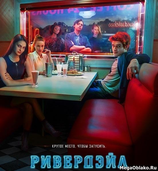 Ривердэйл (1-2 сезон: 1-35 серии из 35) / Riverdale / 2017-2018 / ПМ (LostFilm) / WEBRip + WEBRip (1080p)