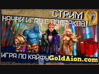 Внимание!!! бесплатный сервер игры Aion, После-новогодний стрим