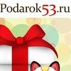 Podarok53.RU - Подарки со смыслом!