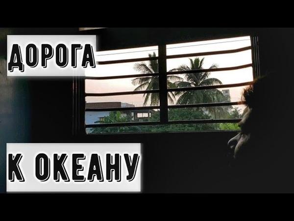 На поездах по Индии / Я в безопасности / С новым годом (серия 4)