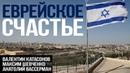 Отныне только евреи имеют национальные права в Израиле М Шевченко А Вассерман В Катасонов