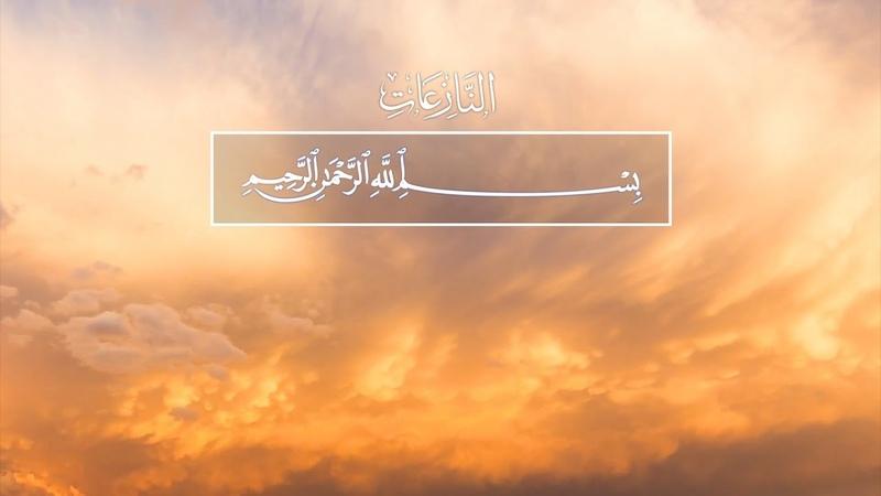 Ahmad Al Nufais Сура 79 Ан Назиат Исторгающие