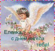 С днем ангела,Елена!