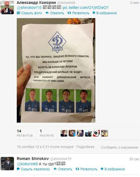 Напавшие на базу «Динамо» призывали отчислить Джуджака, Нобоа, Фернандеса и Кураньи / «Динамо» будет добиваться уголовного наказания для стр