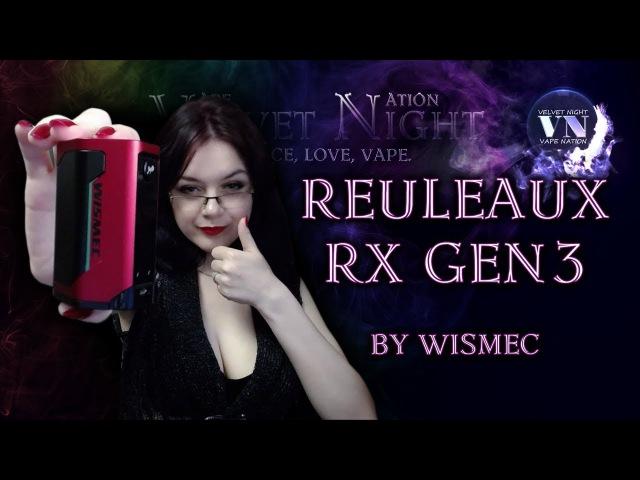 👍 Reuleaux RX GEN3 by WISMEC. Новый народный мод.