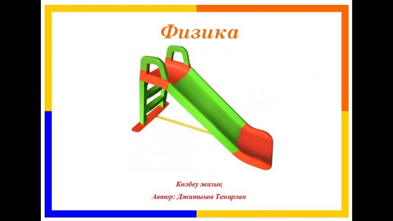 Динамика - Көлбеу жазық » Freewka.com - Смотреть онлайн в хорощем качестве