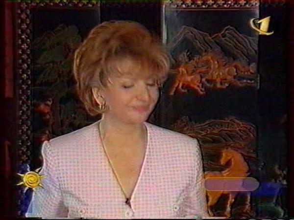 Завтрак с Роксаной (ОРТ, 1999) 127