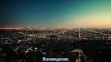30 Seconds To Mars City Of Angels (Город ангелов) с русскими субтитрами