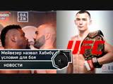Мейвезер назвал Хабибу условия для боя, Исмагулов в UFC | FightSpace