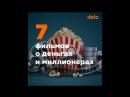 7 фильмов о деньгах и бизнесе