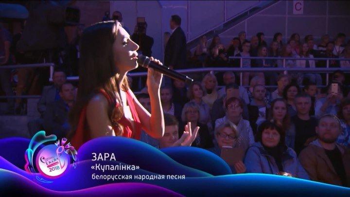 Зара - Купалiнка (Live. Славянский Базар 2018)