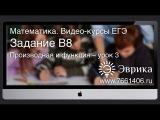 Производная и функция - 3 (Видео-Курс ЕГЭ по Математике. Задание В8).