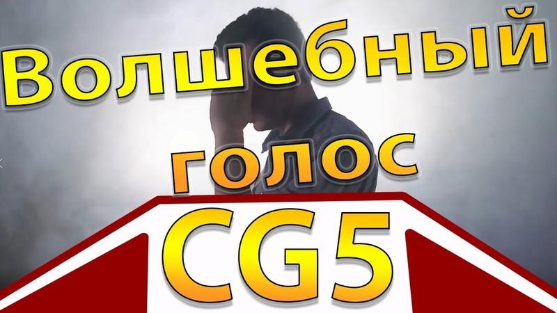 ВОЛШЕБНЫЙ ГОЛОС CG5 Magic voice CG5