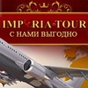 Авиабилеты с бесплатной доставкой | Империя-Тур