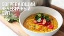 Самый вкусный чечевичный суп! | Рецепт супа из чечевицы