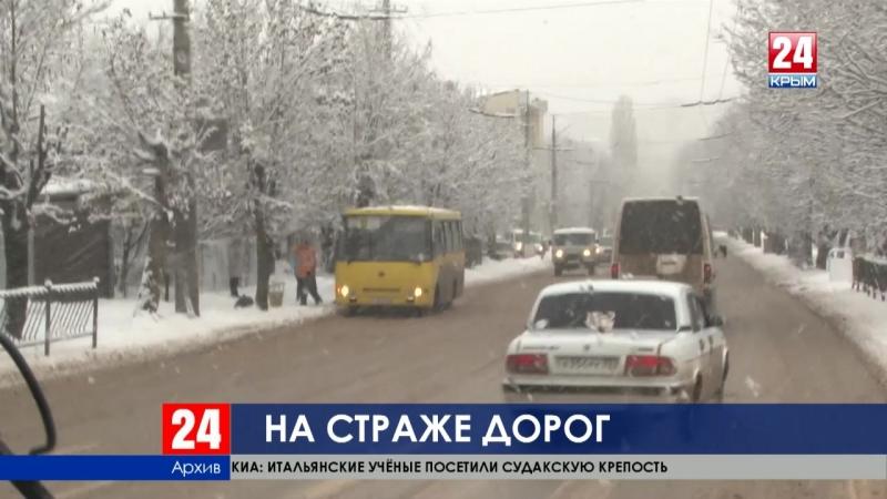 Минтранс Республики: «С 1 ноября крымские дороги будут обслуживать в зимнем режиме»