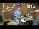 Урок игры на Барабанах 13 | Разновидности брейков | Видео школа «Pro100 Барабаны»